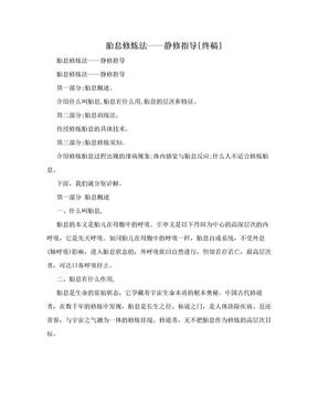 胎息修炼法——静修指导[终稿].doc
