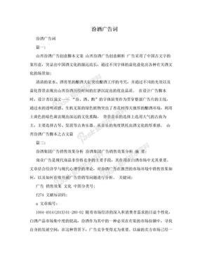 汾酒广告词.doc