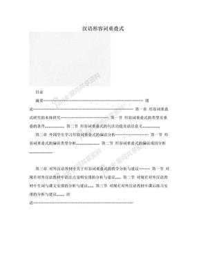 汉语形容词重叠式.doc