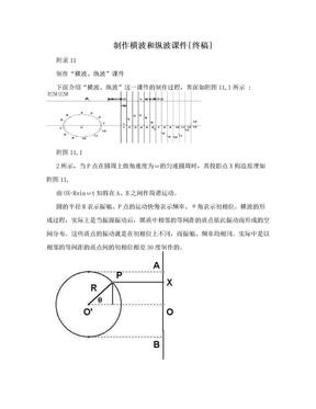 制作横波和纵波课件[终稿].doc