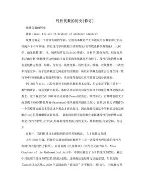 线性代数的历史[修订].doc