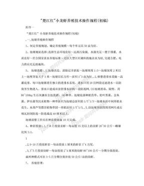 """""""楚江红""""小龙虾养殖技术操作规程(初稿).doc"""