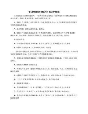 学习新党章知识测试100题及参考答案.docx