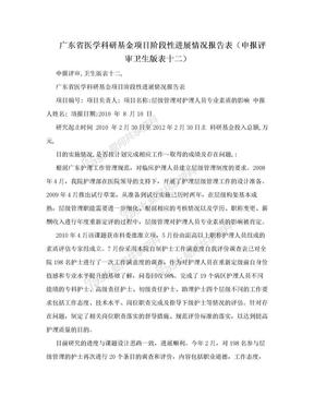 广东省医学科研基金项目阶段性进展情况报告表(申报评审卫生版表十二).doc