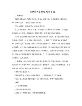 团队培训小游戏_免费下载.doc