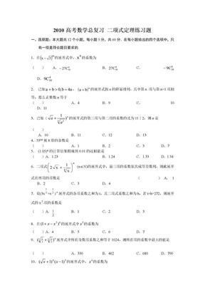 2010高考数学总复习 二项式定理练习题.doc