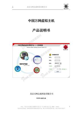 中国万网虚拟主机产品说明书.doc