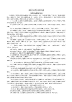 44号文-2013建安费组成 (1).doc