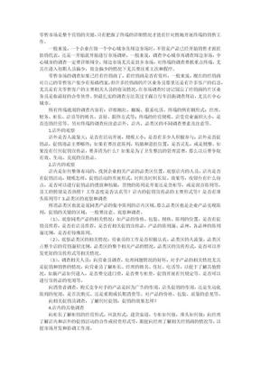 零售业调查.docx