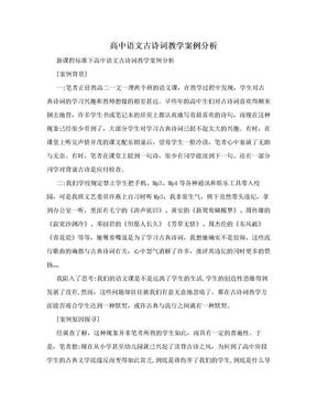 高中语文古诗词教学案例分析.doc