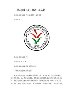 社团展览会策划书.doc