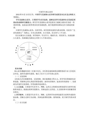 中国学生核心素养.doc