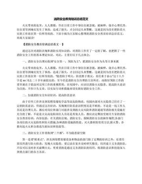 消防安全教育培训总结范文.docx