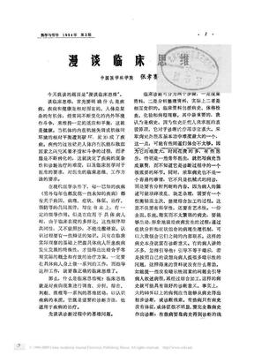 张孝骞谈临床思维.pdf