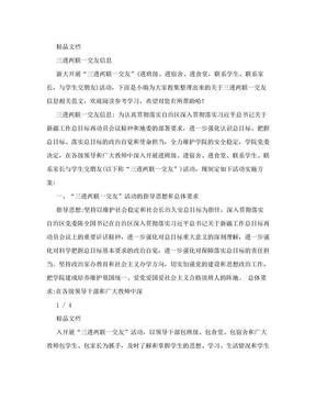 三进两联一交友信息.doc