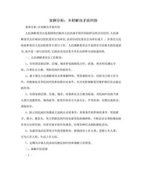 案例分析:乡村解决矛盾纠纷.doc