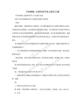 耳鼻咽喉-头颈外科学见习教学大纲.doc