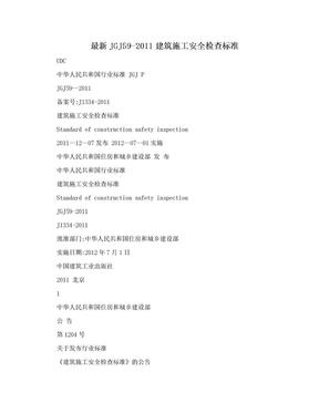 最新JGJ59-2011建筑施工安全检查标准.doc