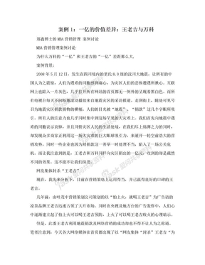 案例1:一亿的价值差异:王老吉与万科.doc