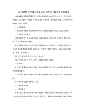 福建省第十四届大学生运动会篮球比赛安全应急预案.doc