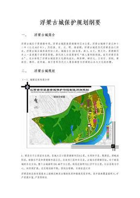 浮梁古城规划保护纲要.doc