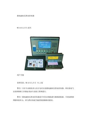 中文恒压供水控制器使用手册(V3.2版)