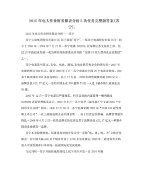 2015年电大作业财务报表分析5次任务完整版答案(苏宁)..doc