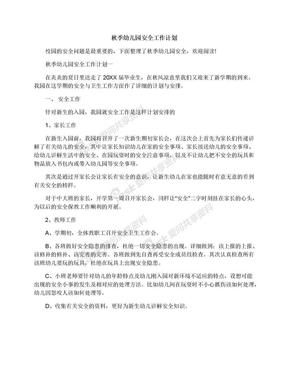 秋季幼儿园安全工作计划.docx