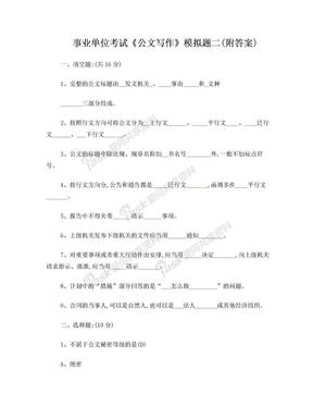 事业单位考试公文写作.doc