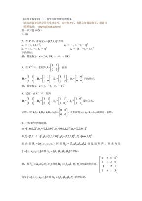 《高等工程数学》.pdf