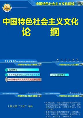 中国特色社会主义理论与实践研究-课件-中国特色社会主义文化建设.ppt