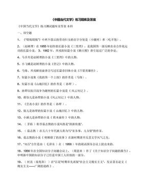 《中国当代文学》练习题库及答案.docx