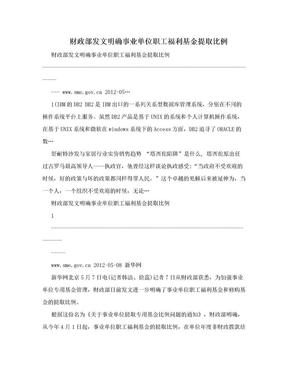 财政部发文明确事业单位职工福利基金提取比例.doc