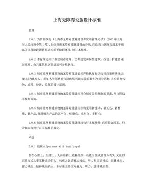 上海无障碍设施设计标准.doc