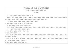 《房地产项目报建流程详解》122页.doc