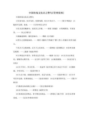 中国传统文化名言警句[管理资料].doc