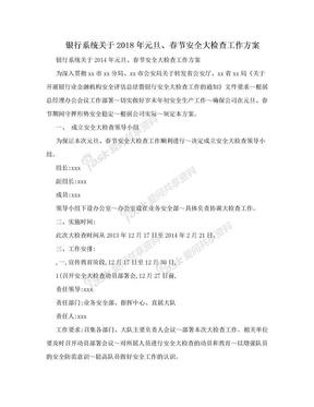 银行系统关于2018年元旦、春节安全大检查工作方案.doc