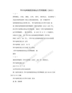 华中电网调度控制运行管理细则(2015).doc