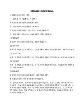 计算机控制技术试卷及答案(1).docx