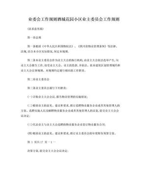 业主委员会工作规则2013.5.29