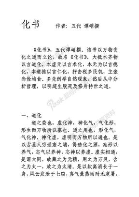 道家经典 化书.pdf
