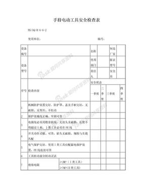 手持电动工具检查表.doc