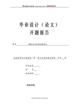 微机无功补偿装置设计开题报告.doc