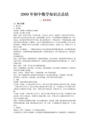 2009年初中数学知识点总结.doc