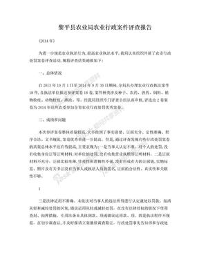 农业行政案件评查报告.doc