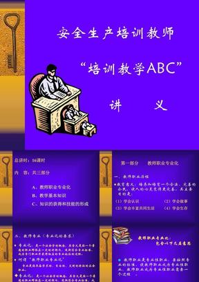 教师安全生产培训(讲义).ppt