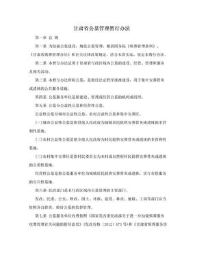 甘肃省公墓管理暂行办法.doc