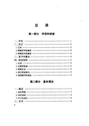 俄语自学入门.pdf