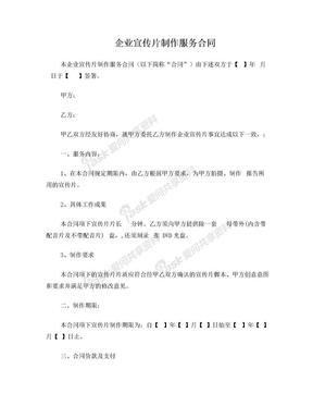 企业宣传片制作服务协议.doc
