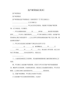 房产租赁协议(范本).doc